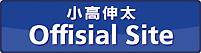 小高伸太オフィシャルサイト